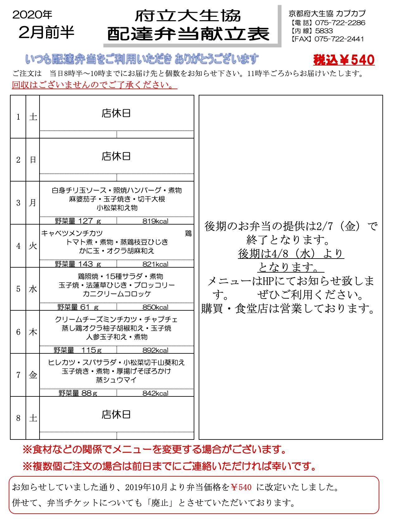 202002_zenhan.jpg
