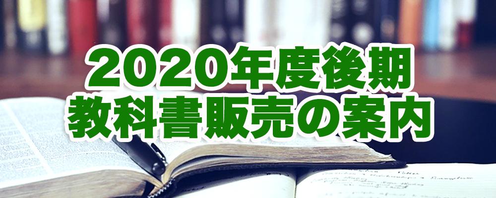 2020教科書スライド