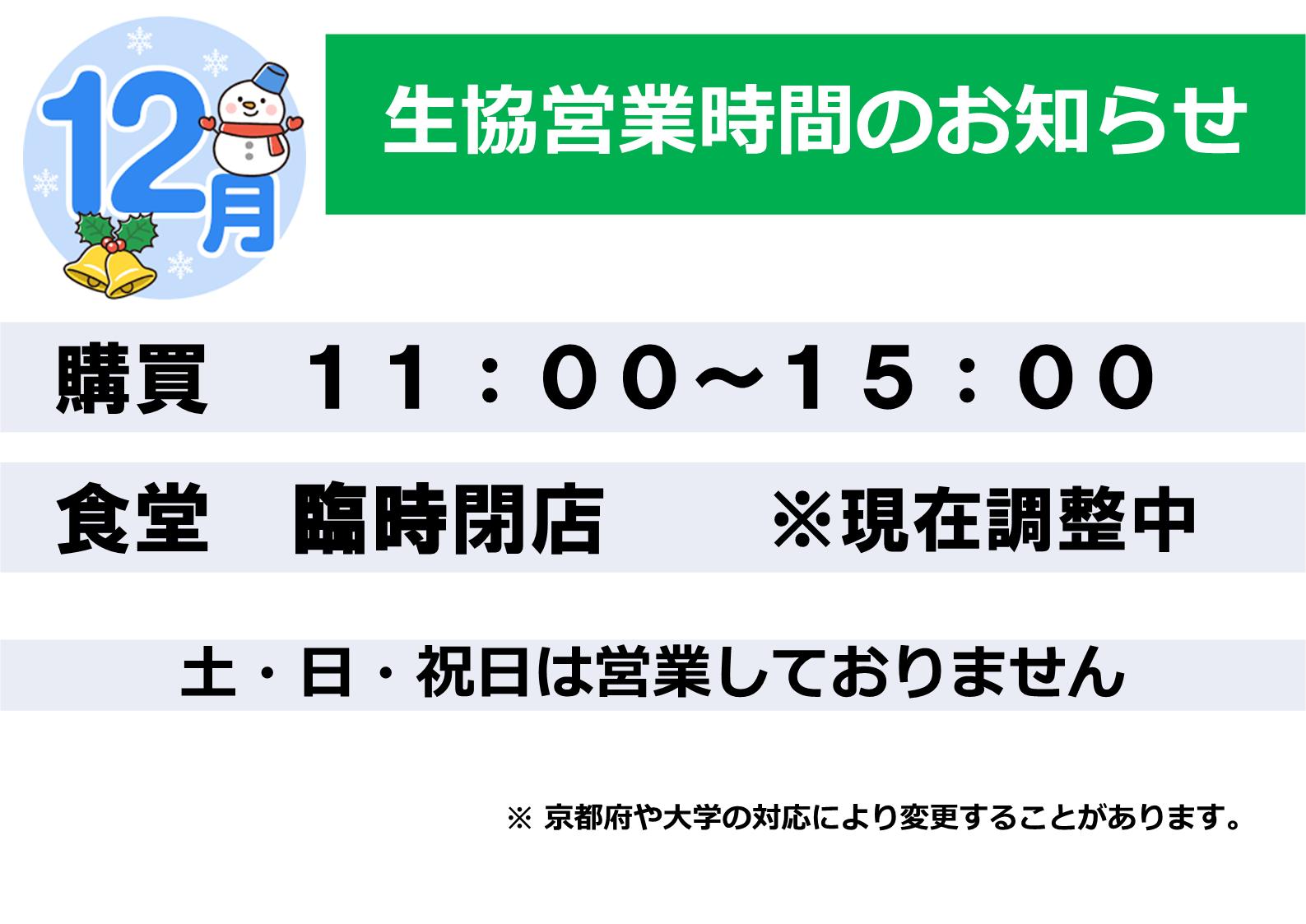 2020生協営業時間12.png