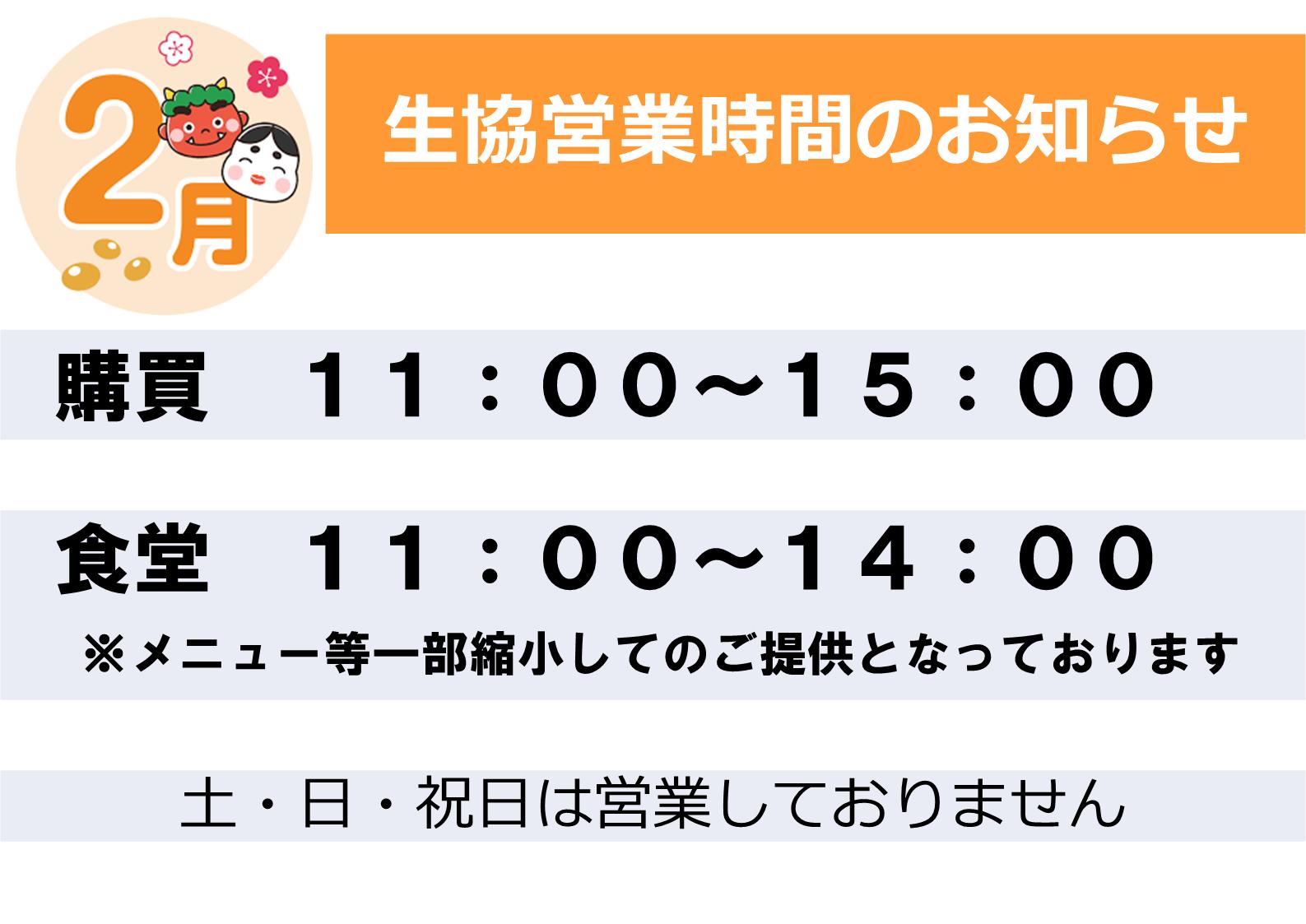 2020生協営業時間2月.png