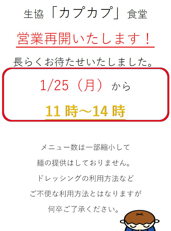 eigyo202101-1.png