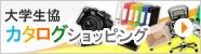 140127_catalog_shop_186.jpg