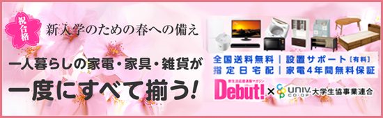 Debut!の通販サイト
