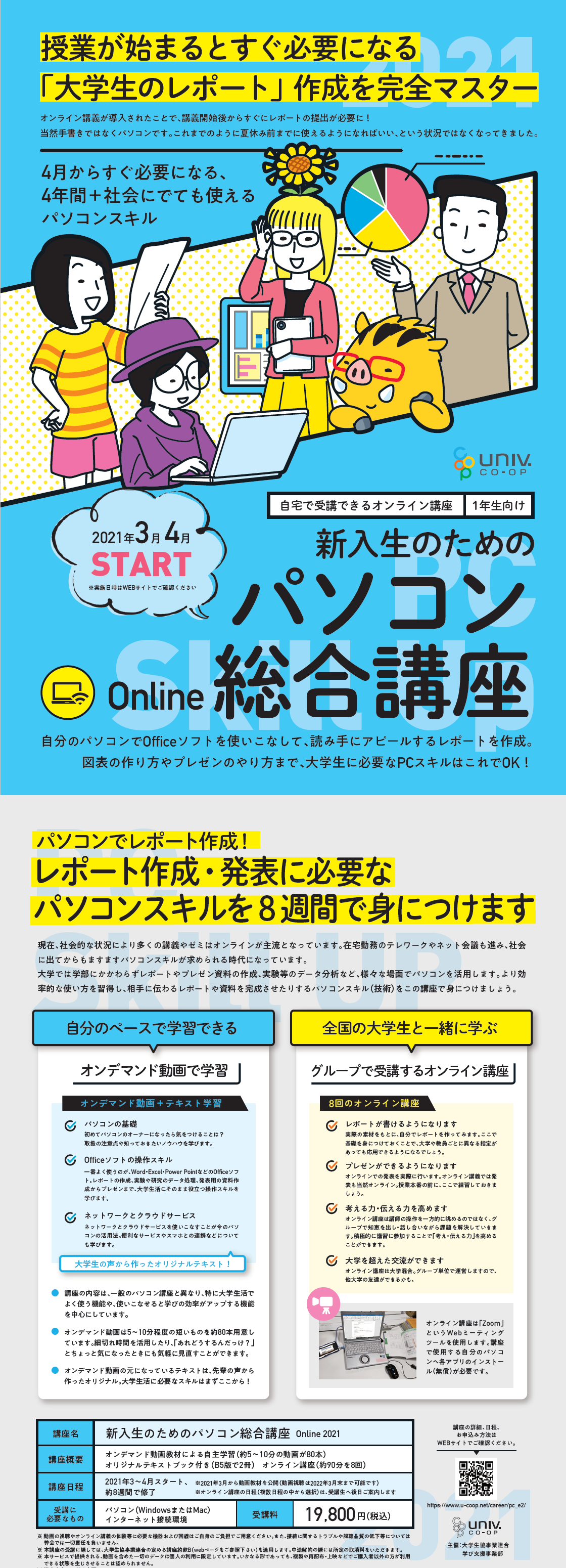 kisokoza2021-2.png