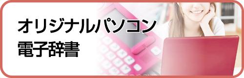 パソコン電子辞書