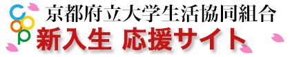 京都府立大学生活協同組合
